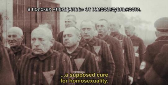 Фильм про гомосексуализм