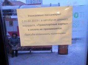 2df8679d2 В «Красноярскавтотрансе» заявили, что отмена карт - временная мера. По  словам директора предприятия ...