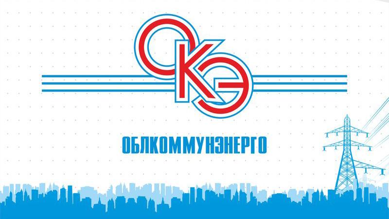 иркутск облкоммунэнерго банкротство