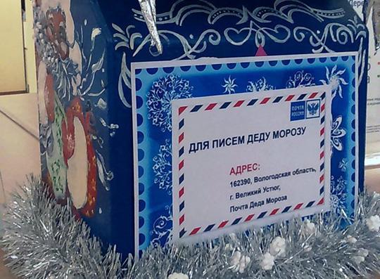 Почта россии подарки от деде 879