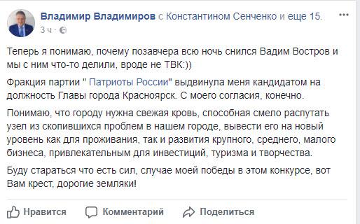 Красноярский ресторатор Владимиров поборется запост главы города