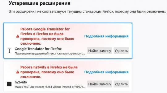 В браузере Firefox отключились все расширения