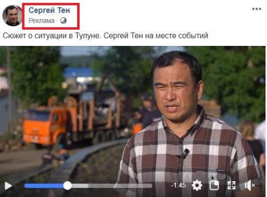 Пиар на потопе: тулунское кино Сергея Тена
