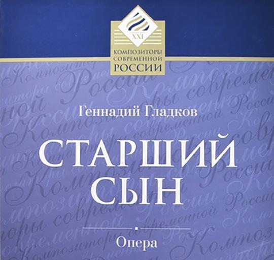 Мелодии, угадываемые с трёх нот. Геннадию Гладкову – 85!