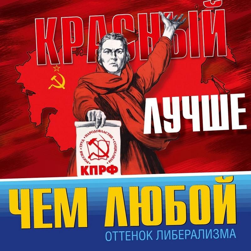 Коммунисты очнулись: КПРФ схлестнулась с ЛДПР